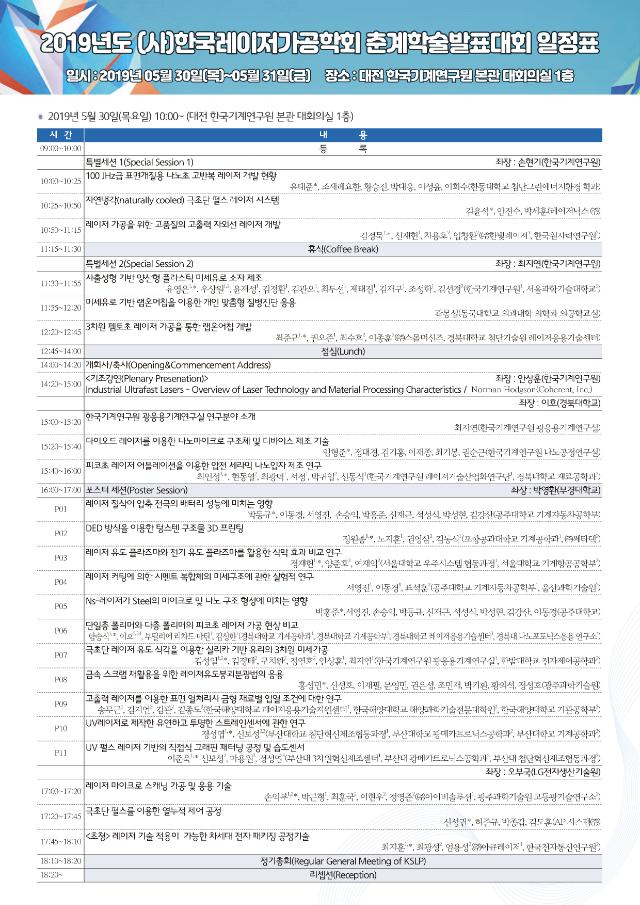 2019레이저가공학회춘계학술대회일정표(최종)_페이지_1.png