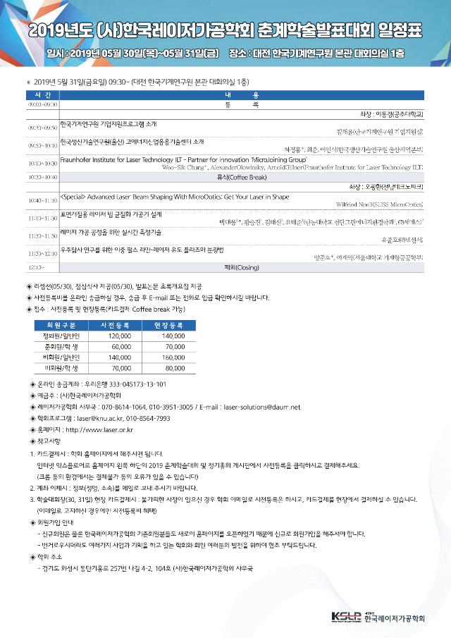2019레이저가공학회춘계학술대회일정표(최종)_페이지_2.png